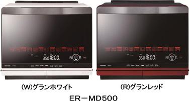 東芝過熱水蒸氣微波爐(石頭爐烤爐)ER-MD500