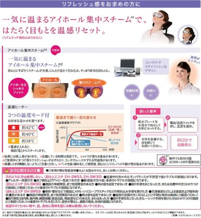 Panasonic眼部蒸氣按摩器EH-SW30