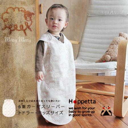 hoppetta 六重紗綿羊防踢被7249[日本製]