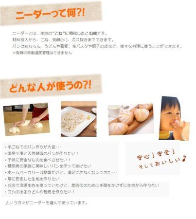 日本kneader揉麵機PK2025