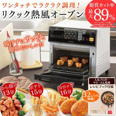 IRISOHYAMA熱風烤爐FVX-M3A