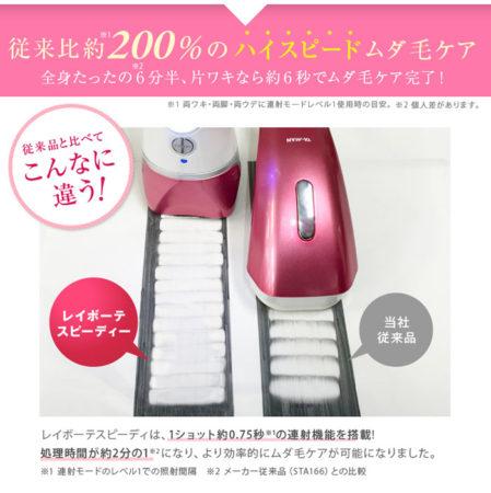 YA-MAN Rei Beaute 光美容器 光脫毛器 STA-180PB[日本製]