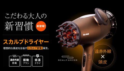 YA-MAN頭皮按摩吹風機 HC-6