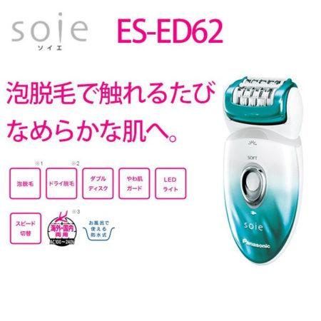Panasonic soie泡沬式脱毛器ES-ED62