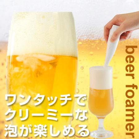 Green House超音波啤酒打泡器GH-BEERC-WH