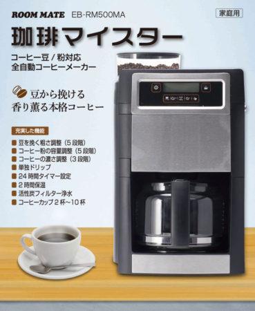 ROOMMATE全自動咖啡機EB-RM500MA