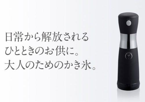 TWINBIRD手持式電動剉冰機KI-4685