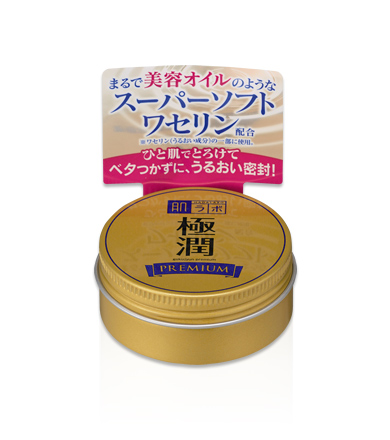 肌研金極潤透明質酸凝露油