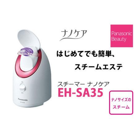 Panasonic納米蒸臉機EH-SA35