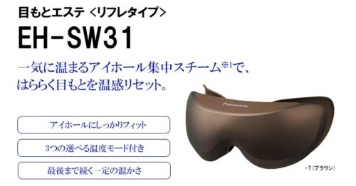 Panasonic眼部按摩器EH-SW31