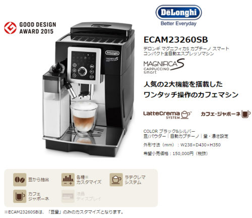 De'Longhi全自動咖啡機ECAM23260SB