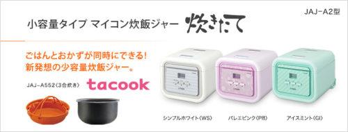 虎牌tacook系列飯菜同時調理炊飯器JAJ-A552
