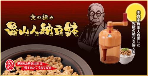 T-ARTS魯山人納豆鉢