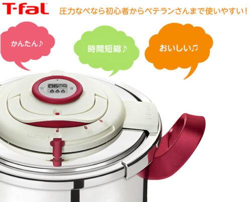 T-fal壓力鍋4.5L(P4400632)6L(P4400732)