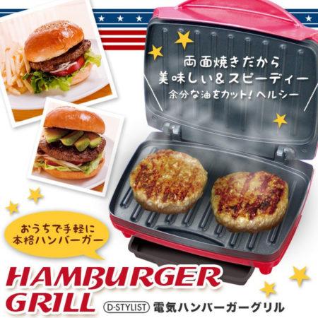 D-STYLIST多用途烤漢堡肉機KK-00202