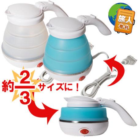MIYOSHI「旅人専科」折疊式電水壺MBE-TK02