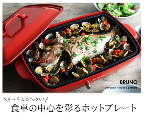 BRUNO多功能電烤盤BOE026
