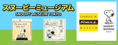 代購史努比博物館門票