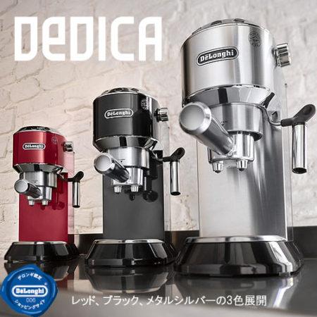 De'Longhi卡布奇諾咖啡機EC680M