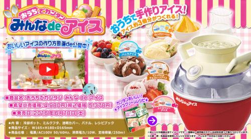 Happinet家庭用冰淇淋機