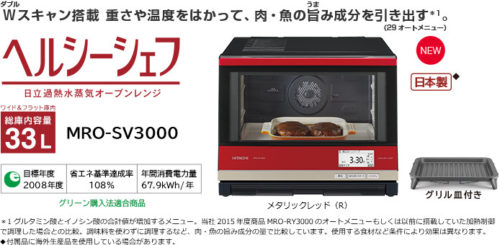 日立過熱水蒸氣烘烤微波爐MRO-SV3000
