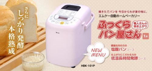 MK Seiko製麵包機HBK-101P