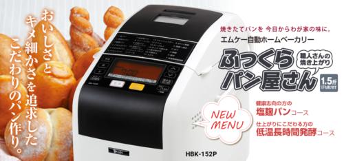 MK Seiko製麵包機HBK-152