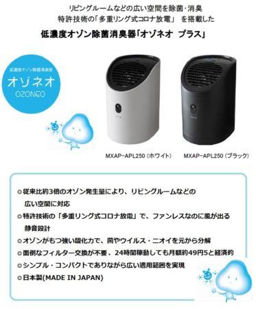 日立maxell低濃度臭氧除菌消臭器OZONEO PURASU MXAP-APL250[日本製]
