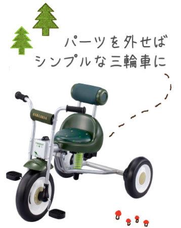 ides KANGAROO SUNNY三輪車推車03069