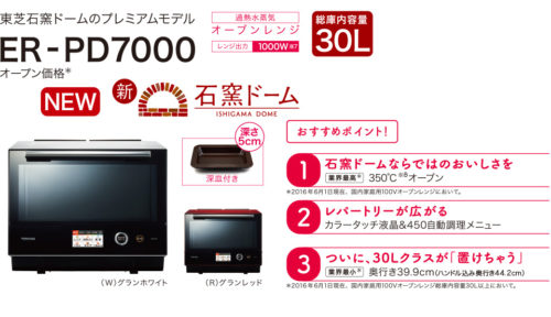 東芝TOSHIBA石窯Dome水波爐ER-PD7000
