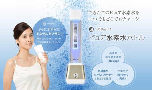 YA-MAN水素水生成器H/C Beaute