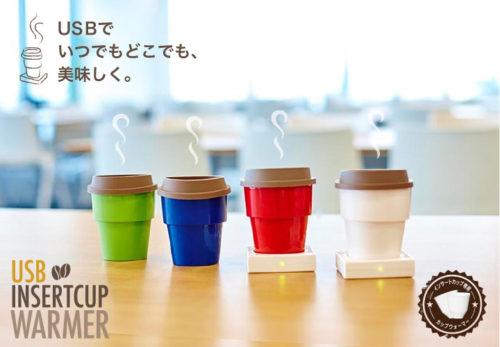 GREEN HOUSE USB保溫杯GH-CUPA